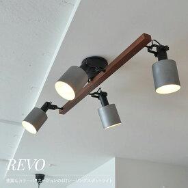 照明 照明器具 シーリングライト led ELUX エルックス REVO レヴォ 4灯 おしゃれ スチール 天然木 インテリア 吊り照明 間接照明 キッチン リビング ダイニング REVO レヴォ 4灯シーリングスポット JQ