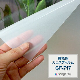 ガラスフィルム 窓ガラス 目隠し サンゲツ 窓ガラスフィルム シート シール ウィンドウフィルム/機能性シート 【GF-717】 巾97cm・長さ1m以上10cm単位/ すりガラス調 《約5日後出荷》