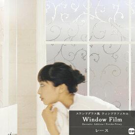 窓 目隠し シート ガラスフィルム ステンドグラス ガラス フィルム ガラスシート DIY おしゃれ 窓フィルム 日よけ 窓飾りシート ステンドガラス すりガラス エッチング はがせる タイル シール ウィンドウフィルム レース ECP 友安製作所