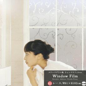ガラスフィルム 窓 目隠し フィルム 貼ってはがせる ウィンドウフィルム 北欧 ステンドグラス 窓ガラスフィルム ガラスシート ガラス フィルム 窓用 レトロ シート シール おしゃれ 窓ガラスフィルム uvカット かわいい レース バリュー 約W91cm×H182cm 友安製作所