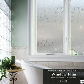 [10%OFFクーポン×スーパーセール]ガラスフィルム 窓 目隠し フィルム 貼ってはがせる ウィンドウフィルム 北欧 ステンドグラス 窓ガラスフィルム ガラスシート ガラス フィルム 窓用 レトロ シート シール おしゃれ 窓ガラスフィルム uvカット かわいい リーフ 友安製作所