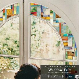 窓ガラスフィルム 窓 目隠し シート ステンドグラス ガラス フィルム ガラスシート 窓シート 窓フィルム 日よけ 窓飾りシート ステンドガラス おしゃれ 浴室 ウィンドウフィルム/リップアート/コラージュ/幅60×高さ91cm
