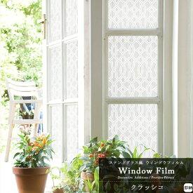 ガラスフィルム 窓 目隠し フィルム 貼ってはがせる ウィンドウフィルム 北欧 ステンドグラス 窓ガラスフィルム ガラスシート ガラス フィルム 窓用 レトロ シート シール おしゃれ 窓ガラスフィルム uvカット かわいい クラッシコ 友安製作所