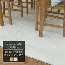 [ポイント5倍×SuperPointDay]クッションフロア ダイニングラグ ラグ テラコッタ 大理石 E6056/E6061▼182×230cm/ペ…