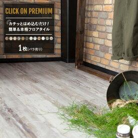 [1枚]フロアタイル 床材 接着剤不要 畳の上から 敷く フロアマット フローリングマット 床 シート diy 賃貸 塩ビ 木目調 置くだけ はめ込み式 男前 リフォーム クリックオンプレミアム/K8F 友安製作所