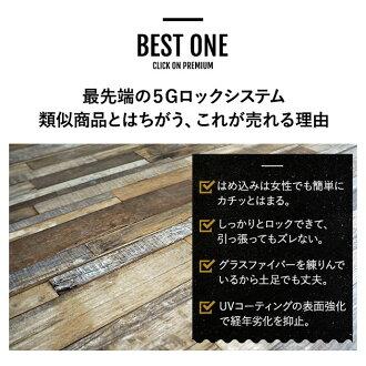 フロアタイル接着剤不要フローリングマット畳に使える床材/カラーズハッピータイル「クリックオンプレミアム/6畳用セット/84枚」木目調サイズ:150mm×936mm《即納可》[はめ込み式5GロックフロアマットフローリングタイルDIY補修張替えリフォームあす楽]