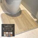 拭けるトイレマット トイレマット おしゃれ 拭ける 木目調 ウッド クッションフロア マット 防炎 防カビ 抗菌 撥水 防…