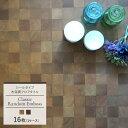 フロアタイル 床材 フローリング シート シール 木目調 タイル 塩ビ 接着剤不要 木目調/ハッピータイル/●スティッキ…