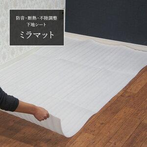 [全品P10倍×30日20:00〜4時間限定]防音・断熱・不陸調整下地シート ミラマット 巾1m×長さ1m単位