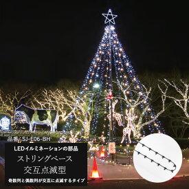 イルミネーション LED ストリングベース 交互点滅型 [クリスマス 部材 led 屋外 ライト クリスマス 部材ツリー 飾り オーナメント ライトアップ 豪華] 《5日後出荷》