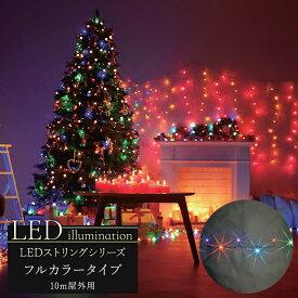 イルミネーション LED ストリング フルカラータイプ 10m [クリスマス led 屋外 ライト クリスマスツリー 飾り オーナメント ライトアップ ピンク ホワイト レッド グリーン ブルー イエロー 白 青 緑 赤 黄 豪華] 《5日後出荷》