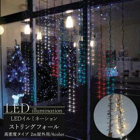 イルミネーション LED ストリングフォール 高密度タイプ 2m [クリスマス led 屋外 ライト クリスマスツリー 飾り オーナメント ライトアップ ホワイト レッド ブルー 白 青 赤 電球色 豪華] 《5日後出荷》