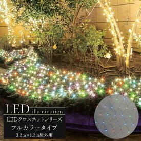 イルミネーション LED クロスネット フルカラータイプ 3.3m×1.3m [クリスマス led 屋外 ライト クリスマスツリー 飾り オーナメント ライトアップ ピンク ホワイト レッド グリーン ブルー イエロー 白 青 緑 赤 黄 豪華] 《5日後出荷》