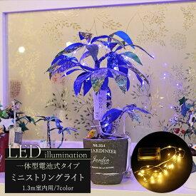 イルミネーション LED ミニストリングライト 電池式 1.3m [クリスマス led 屋内 室内 ライト クリスマスツリー 飾り オーナメント ライトアップ ピンク ホワイト レッド グリーン ブルー イエロー 白 青 緑 赤 黄 電球色 豪華] 《5日後出荷》