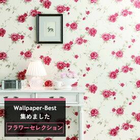 [1000円OFFクーポン×お買い物マラソン]壁紙 フラワー 花柄 のりなし メーカー壁紙 シンコール BEST 壁紙 wallpaper《約5日後出荷》