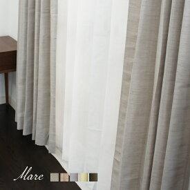 [サイズオーダー]カーテン 防炎/●マーレ/【AB405】 幅101〜150cm 丈151〜200cm[1枚]1cm単位でサイズオーダーカーテンレール [洗える curtain 通販 北欧 書斎 UVカット ピンク] 《約10日後出荷》日本製