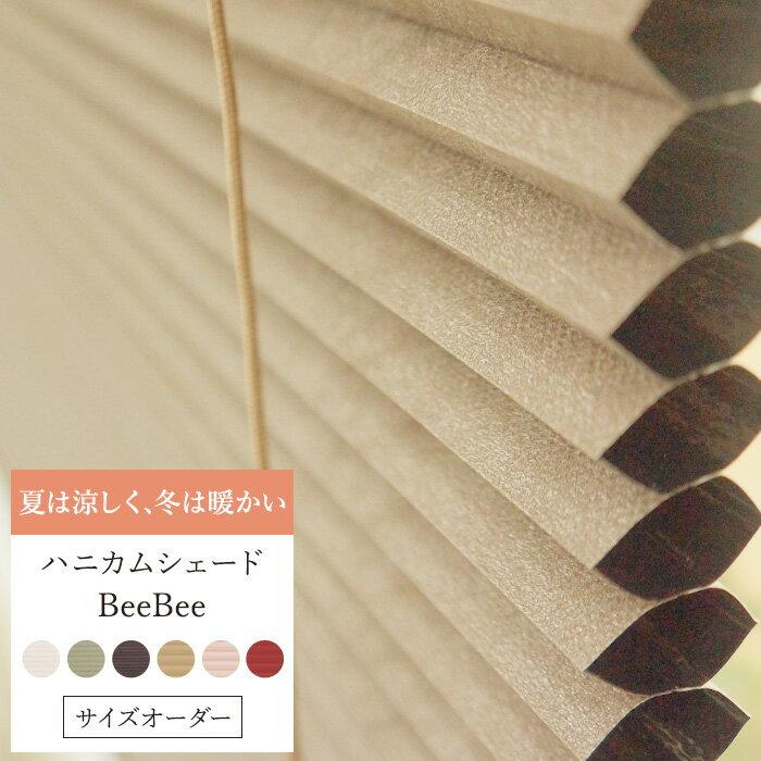 [サイズオーダー] ハニカムシェード 「Bee Bee」/シングル プレーン/[幅181〜210cm 丈181〜210cm] [ハニカムスクリーン 遮熱 断熱 保温 省エネ ブラインド スクリーン 彩 北欧 和風 日本製 おしゃれ インテリア] [メーカー直送品]《約14日後出荷》