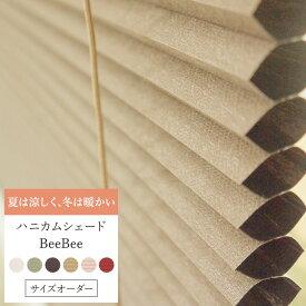 ハニカムシェード オーダー Bee Bee シングル プレーン 幅151〜180cm 丈151〜180cm ハニカムスクリーン 遮熱 断熱 保温 省エネ ブラインド スクリーン 彩 北欧 和風 日本製 おしゃれ インテリア JQ