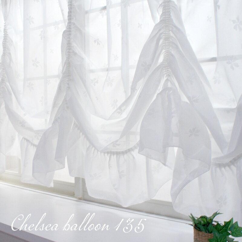 [8%OFFクーポン配布中×お買い物マラソン]カーテン 出窓 出窓用レースカーテン ミラーレースカーテン 遮像 花柄 フリル/●チェルシー/バルーン/135cm丈《即納可》