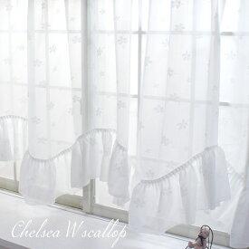 カーテン 出窓 出窓用カーテン ミラー レース レースカーテン ミラーレースカーテン 遮像 花柄 フリル/●チェルシー/Wスカラップ/幅300cm×丈105/115cm/130cm(最長部)