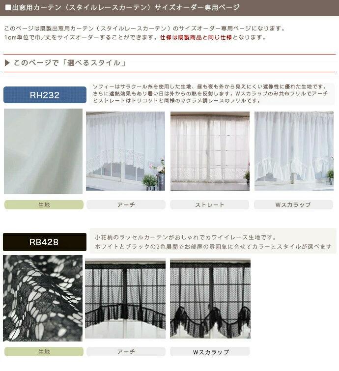 [8%OFFクーポン配布中×お買い物マラソン][サイズオーダー]出窓 カーテン /スタイルレースカーテン/巾〜300cm/丈〜250cm/バルーン/[ソフィー/ドルチェ]《約10日後出荷》日本製