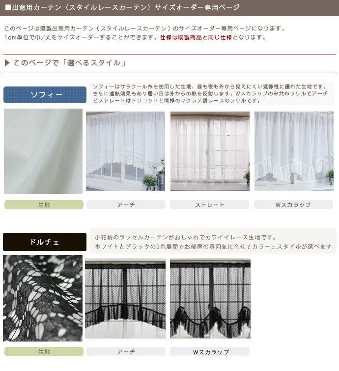 [8%OFFクーポン配布中×お買い物マラソン][サイズオーダー]出窓 カーテン /スタイルレースカーテン/巾〜400cm/丈〜120cm/アーチ/Wスカラップ/[ソフィー/ドルチェ]《約10日後出荷》日本製