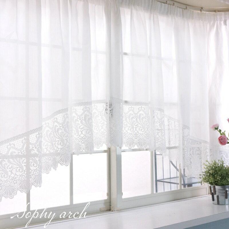 {《即納可》出窓用カーテン 透けない レースカーテン サラクール ミラー レース レースカーテン 断熱 保温/●ソフィー/アーチ型/製品サイズ 幅300cm×丈105cm