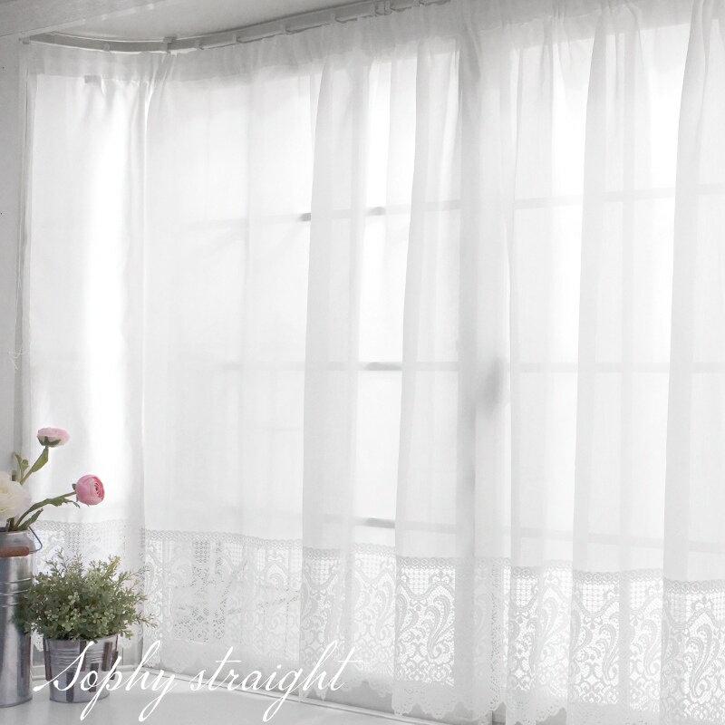 カーテン 出窓 出窓用カーテン サラクール ミラー レース スタイルレースカーテン 遮像 フリル/●ソフィー/ストレート/製品サイズ 幅300cm×丈105cm
