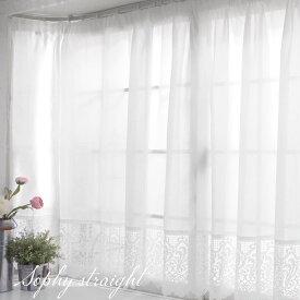 [全品ポイント10倍!27日20時〜6時間限定]カーテン 出窓 出窓用カーテン サラクール ミラー レース スタイルレースカーテン 遮像 フリル/●ソフィー/ストレート/製品サイズ 幅300cm×丈105cm