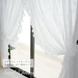 [サイズオーダー]出窓 カーテン /スタイルレースカーテン/巾〜100cm/丈〜150cm/オープンクロス[2枚組]/[トリコット/チェルシー]《約10日後出荷》日本製