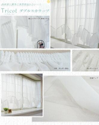 【最短即日出荷可能】出窓用2倍ヒダ仕様フリルWスカラップカーテン/トリコット対応サイズ:幅150〜270×丈105(製品サイズ:幅400×丈105(最長部))