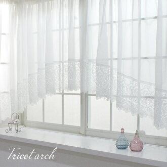 出窓用カーテンアーチ型トリコット