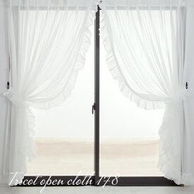 出窓用カーテン フリル付レースカーテン 光を通すカーテン おしゃれ フェミニン トリコット オープンクロス 2倍ヒダ フリルタッセル 幅100×丈175cm 2枚組 即納