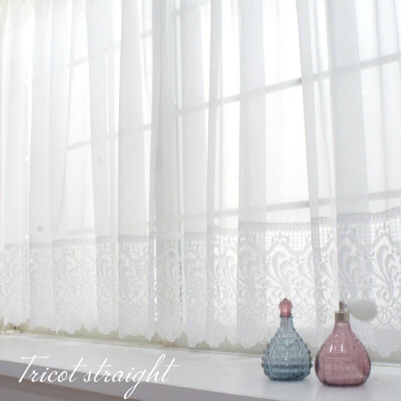 カーテン 出窓用カーテン スタイルレースカーテン トリコット ストレート 2倍ヒダ 幅400×丈105/丈115cm/丈130cm