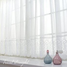 出窓用カーテン カーテン スタイルレースカーテン 出窓 フリル おしゃれ 2倍ヒダ仕様 トリコット ストレート 製品サイズ 幅400×丈105/丈115cm/丈130cm CSZ