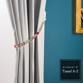 タッセル ビーズタイプ /●A-3/ 1セット/2本入り カーテンを留めるアクセサリー 雑貨! 在庫品