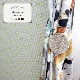 フランス製カーテン タッセルMosaique resine [モザイクレジン] 1本 [タッセル モザイク ワイヤ マグネット ホルダー/雑貨 在庫品]