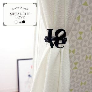 フランス製カーテン タッセル メタルクリップ METAL CLIP LOVE[メタルクリップLOVE] 2個1組 [クリップ ロープ ホルダー リボン/雑貨 在庫品]