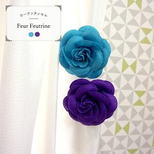 [1000円OFFクーポン対象商品]フランス製カーテン タッセル メタルクリップ fleur feutrine[フエルトフラワークリップ] 2個1組 [カーテン タッセル ターコイズ かわいい カーテンタッセル おし