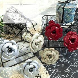 タッセル カーテン フランス製/●ロージークリップ/【AC027】/2個[ヨーロピアン かわいい カーテンクリップ ホルダー おしゃれ クリップ タッセル 雑貨 バラ ばら 薔薇]