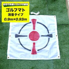 [1000円OFFクーポン発行中×楽天マラソン]ゴルフマト 0.9m×0.93m[ゴルフネット ゴルフ練習用ネット用 ゴルフ練習器具] 約10日後出荷