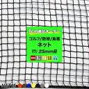 [全品1000円OFF×スーパーセールクーポン]ネット 網 階段ネット 転落防止 ネット ベランダ 室内 屋外 ブラック ホワイ…