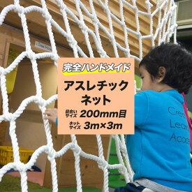 ビニロンアスレチックロープ 3m×3m 日本製![アスレチック ネット 遊具 ターザンロープ スポーツロープ]