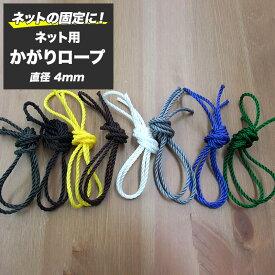 ネット〈網〉用 かがりロープ バラ売り 4mm×1m〜 〈カラー:8色〉返品・交換できない商品です。必要m数を個数として入れてください JQ
