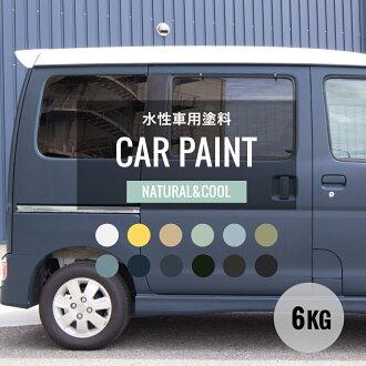 Dippin'Paint水性車用塗料「CarPaint」6kg