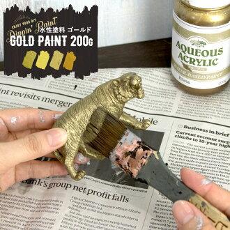 水性アクリル塗料ゴールド系GOLDPAINT200gDippin'Paint[塗料ペンキ絵具ディッピンペイントDIYリメイク屋外アンティーク金色]《即日出荷》