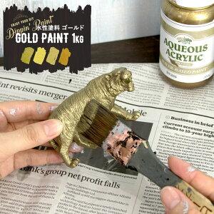 水性アクリル塗料 ゴールド系 GOLD PAINT 1kg 塗料 ペンキ 絵具 ディッピンペイント DIY リメイク 屋外 アンティーク 金色 Dippin' Paint JQ