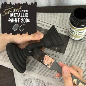 水性アクリル塗料 メタリック系 METALLIC PAINT 200g 塗料 ペンキ 絵具 ディッピンペイント DIY リメイク 屋外 アンティーク 鋼 黒 銀 鉄 アイアン Dippin' Paint 《即納可》