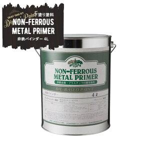 [10%OFFクーポン+P10倍 25日20時〜4時間限定]下塗り塗料 非鉄バインダー 4L 塗料 ペンキ 絵具 ディッピンペイント DIY リメイク 屋外 下地 プライマー Dippin' Paint JQ