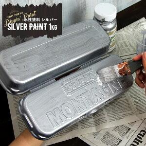 水性アクリル塗料 シルバー SILVER PAINT 1kg 塗料 ペンキ 絵具 ディッピンペイント DIY リメイク 屋外 アンティーク 銀色 Dippin' Paint JQ